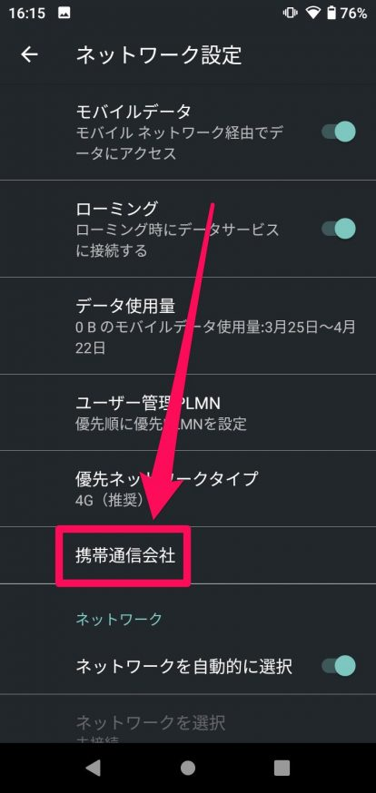 楽天モバイルeSIM設定09
