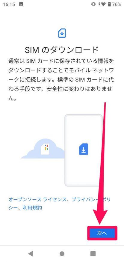 楽天モバイルeSIM設定11