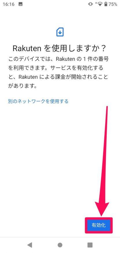 楽天モバイルeSIM設定13