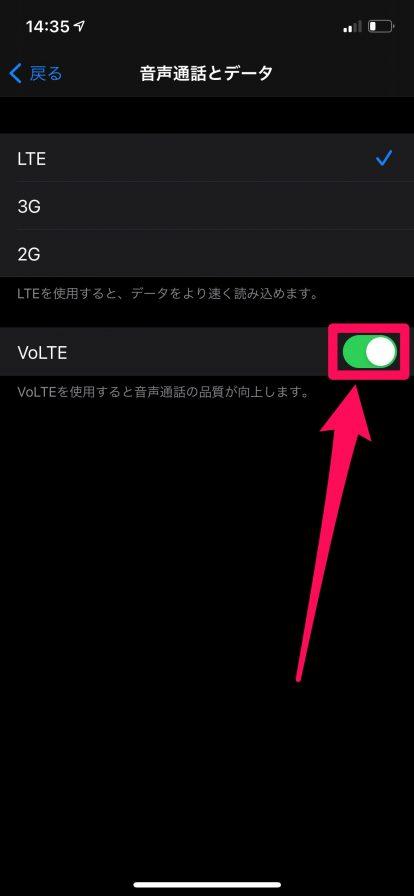 楽天モバイルeSIM設定23