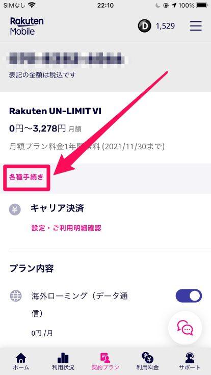 楽天モバイルeSIM設定29