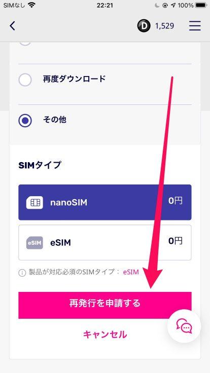 楽天モバイルeSIM設定36