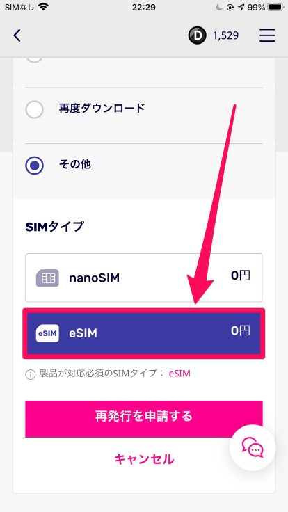 楽天モバイルeSIM設定38