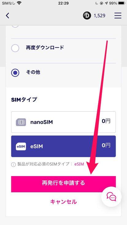 楽天モバイルeSIM設定39