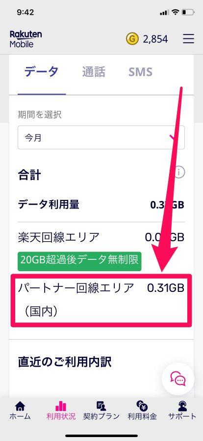 楽天モバイルの接続先確認05