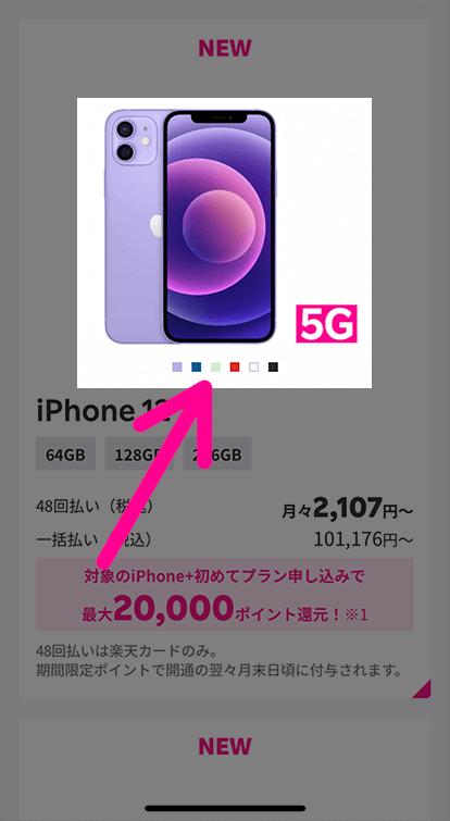 購入したいiPhoneを選ぶ