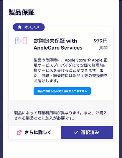 故障紛失保証 with AppleCare Servicesが不要なら外す