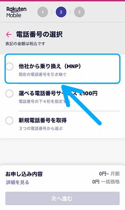「他社から乗り換え(MNP)」を選び電話番号やMNP予約番号を入力して「次へ進む」をタップ