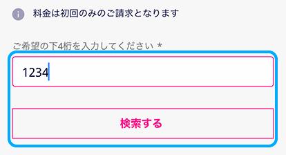【選べんる電話番号サービスのみ】希望する電話番号の下4桁を入力して「検索する」をタップ