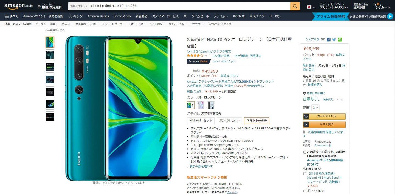 Amazon Xiaomi Mi Note 10 Pro 海外版