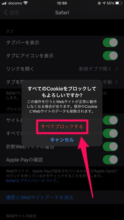 iOSのCookie設定04