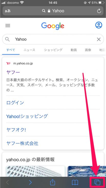 iOSのCookie設定11