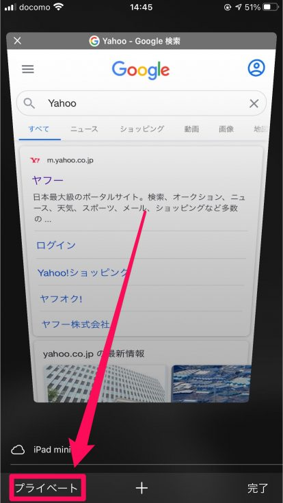 iOSのCookie設定12