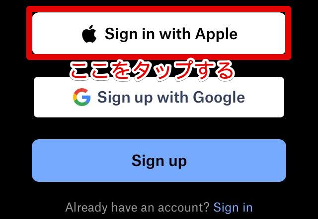 Appleでサインインを選択する