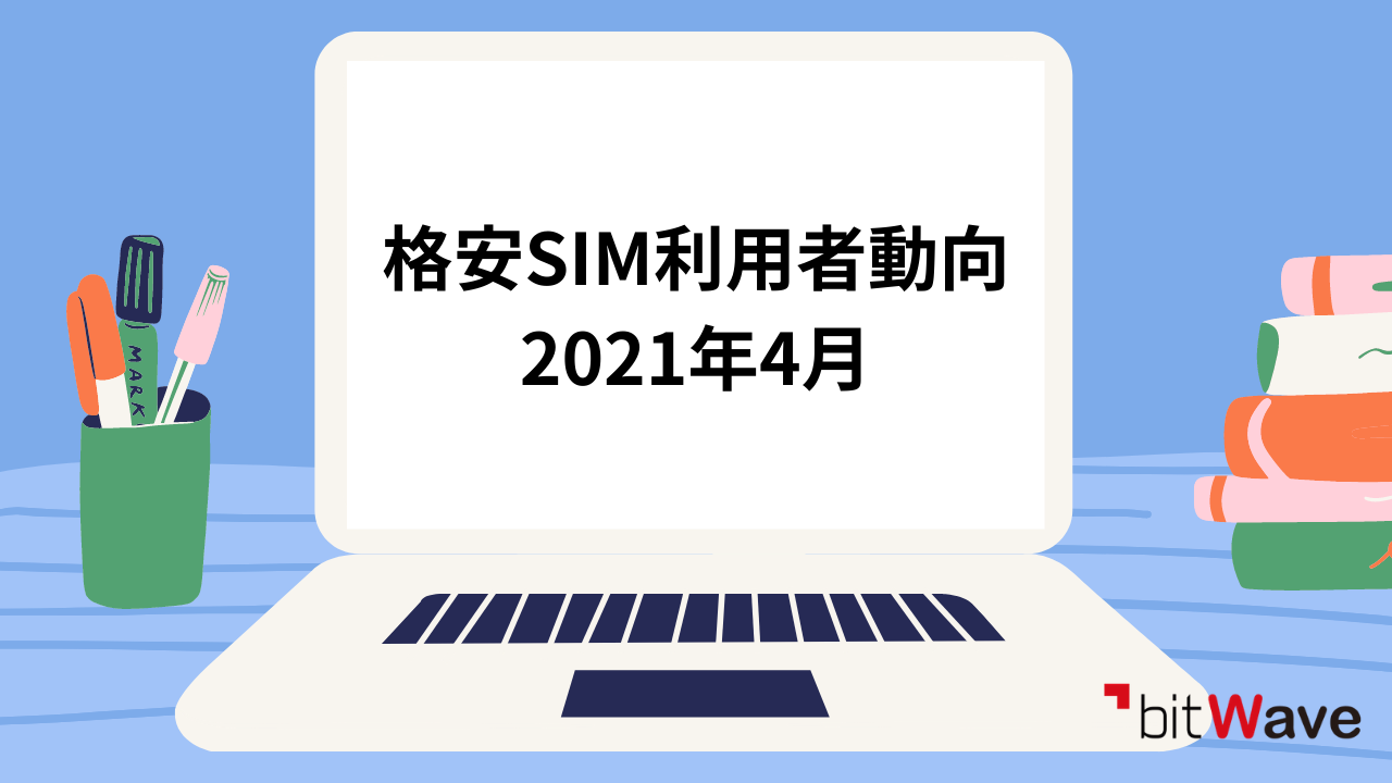 格安SIM利用者動向 2021年4月