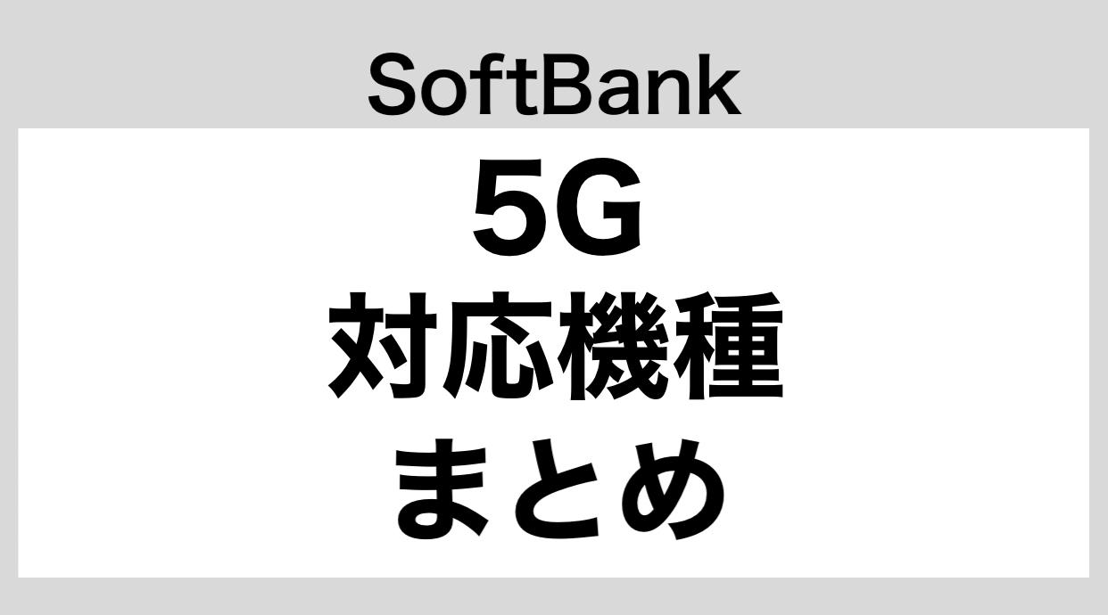 ソフトバンク 5G 対応機種