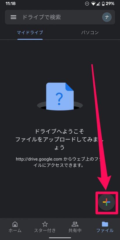 Googleドライブにアップロード手順02