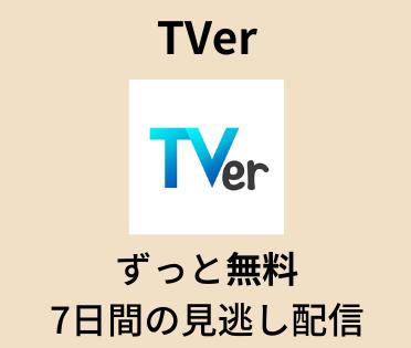 ティーバー