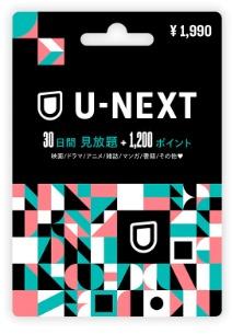 U-NEXTカード 見放題タイプ