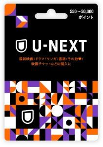 U-NEXTカード ポイントタイプ