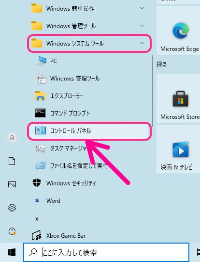 「Windowsシステムツール」内の「コントロールパネル」をクリック