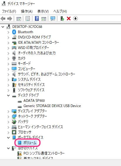 SDカードが認識されているかチェック