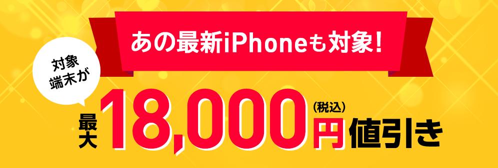 ワイモバイルの18000円値引きキャンペーン