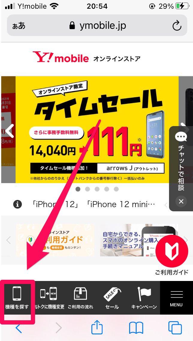 ワイモバイルオンラインストアでiPhone12に機種変する手順1