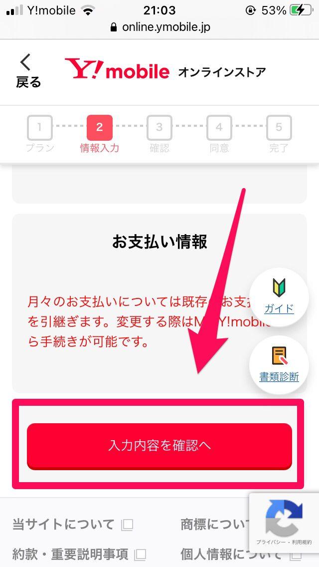 ワイモバイルオンラインストアでiPhone12に機種変する手順10