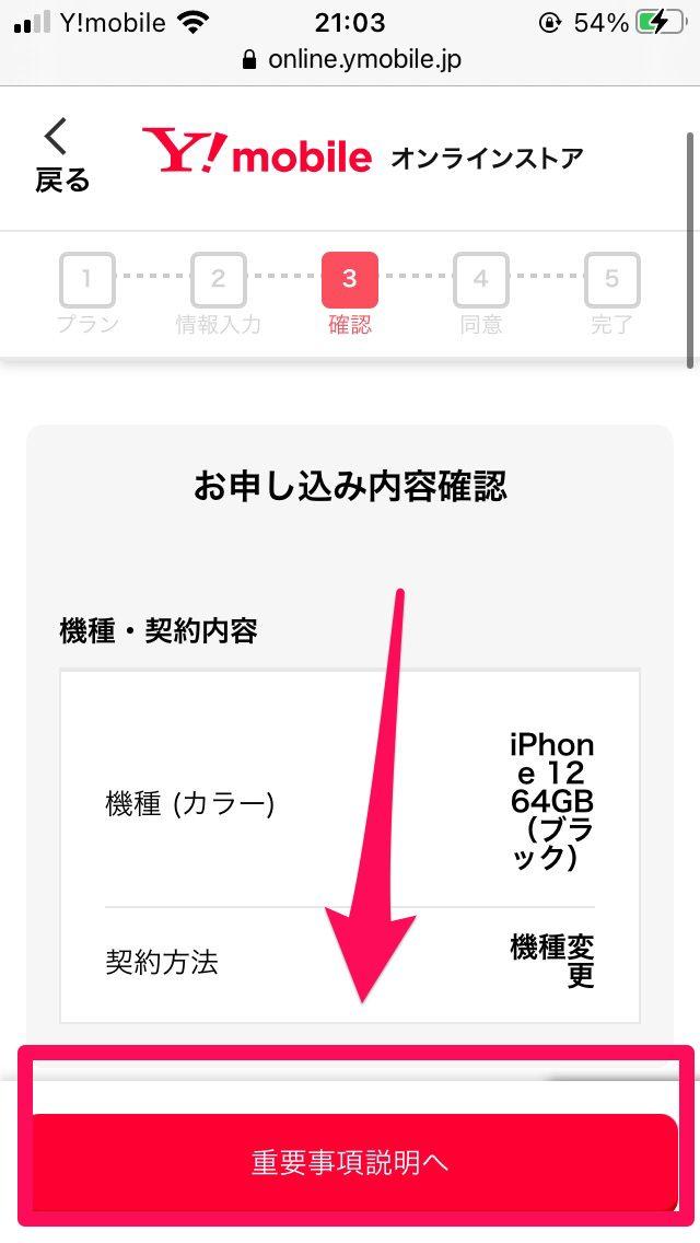 ワイモバイルオンラインストアでiPhone12に機種変する手順11
