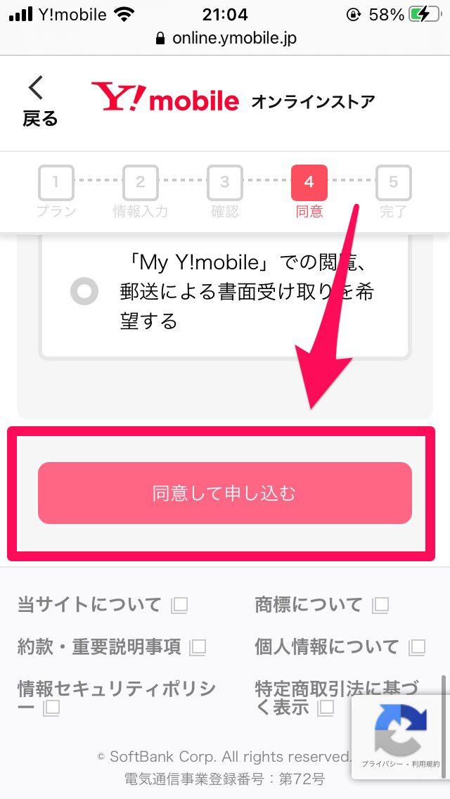 ワイモバイルオンラインストアでiPhone12に機種変する手順12