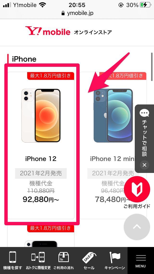 ワイモバイルオンラインストアでiPhone12に機種変する手順2