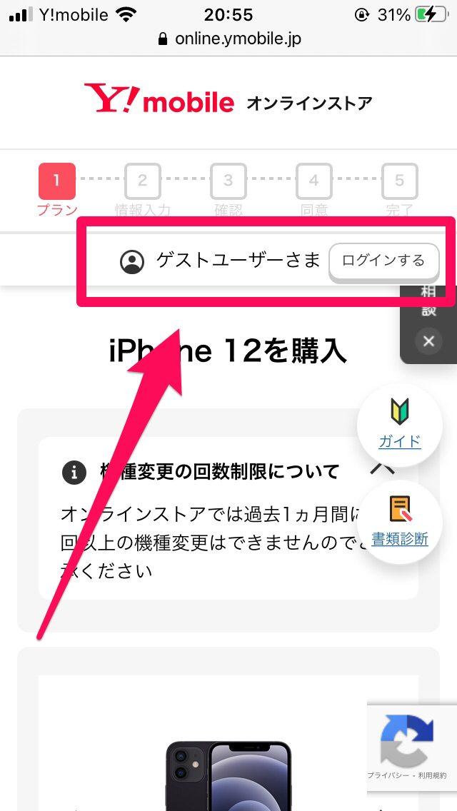 ワイモバイルオンラインストアでiPhone12に機種変する手順3
