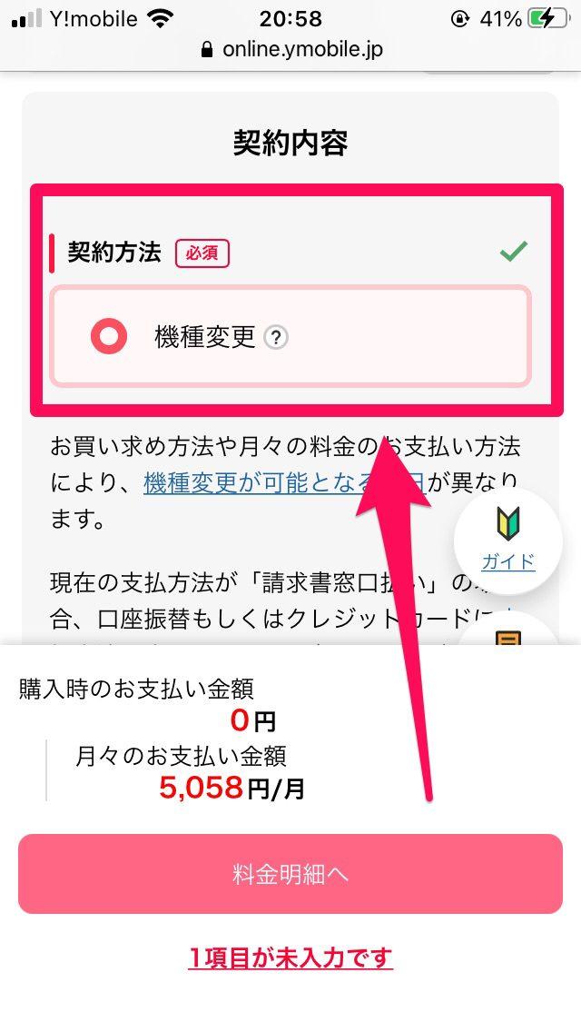 ワイモバイルオンラインストアでiPhone12に機種変する手順4