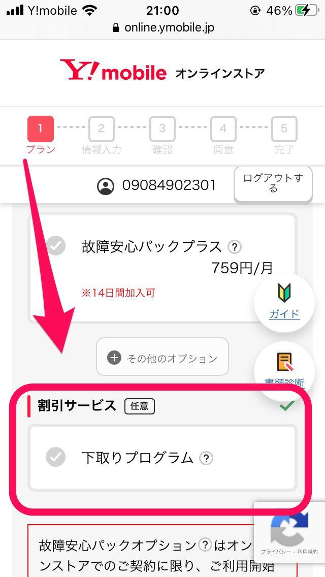 ワイモバイルオンラインストアでiPhone12に機種変する手順6