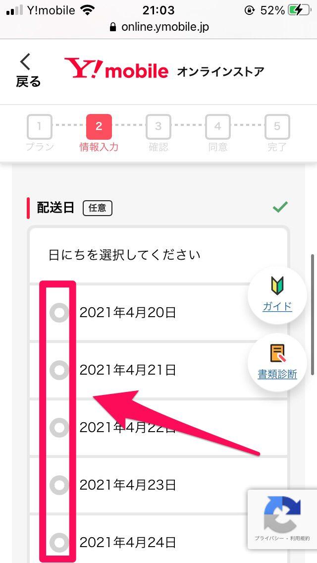 ワイモバイルオンラインストアでiPhone12に機種変する手順9