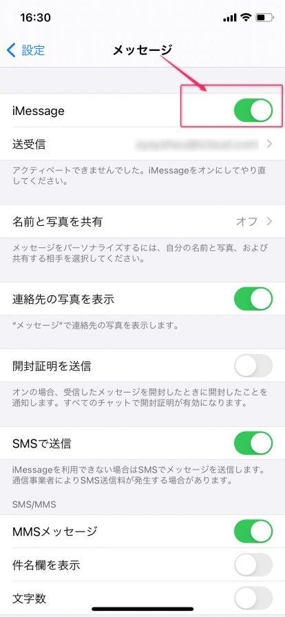 iPhoneの初期化方法【iMessageをオフにする2】