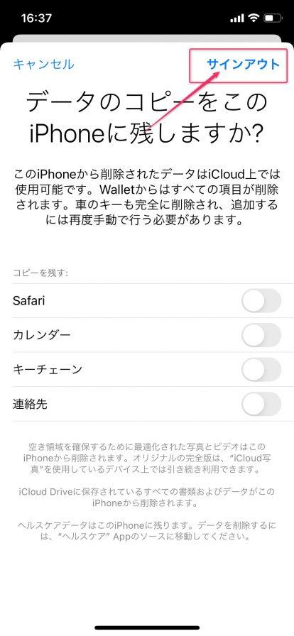 iPhoneの初期化方法【iCloudからログアウト4】