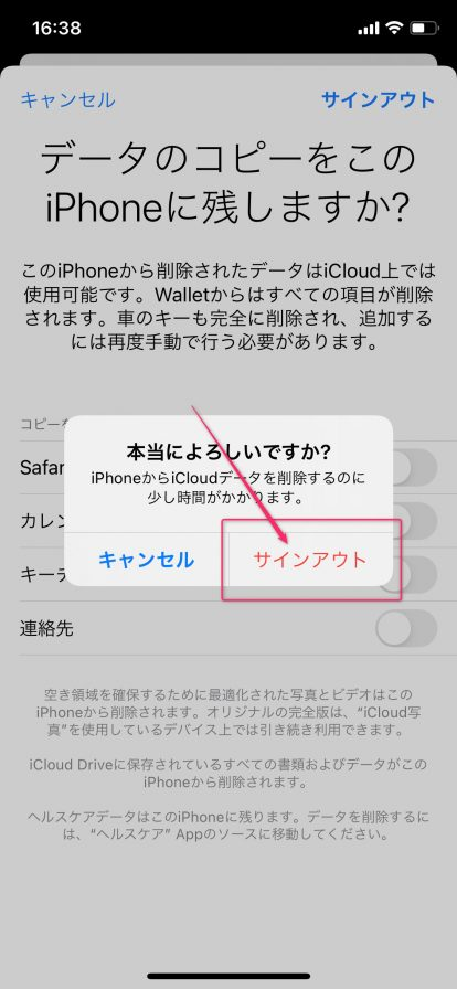iPhoneの初期化方法【iCloudからログアウト5】