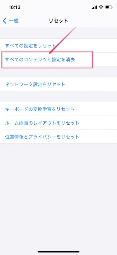 iPhoneの初期化方法3「すべてのコンテンツと設定を消去」をタップ