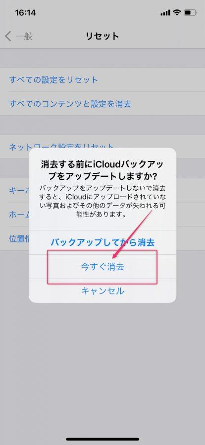 iPhoneの初期化方法4「今すぐ消去」をタップ