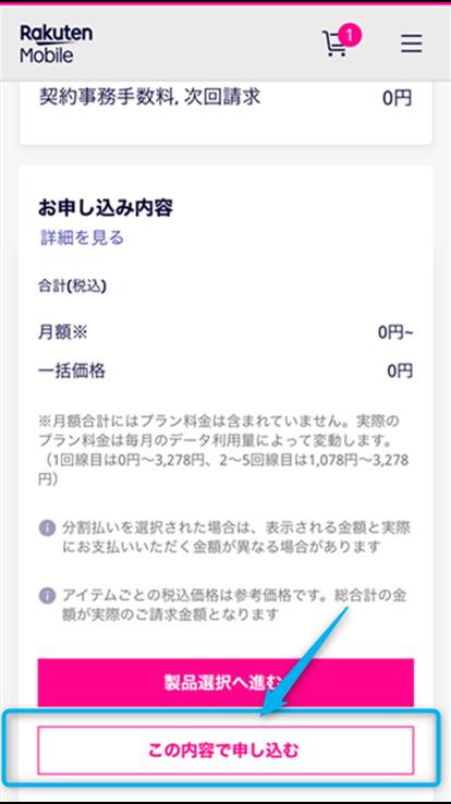 楽天モバイルの申し込み手順3