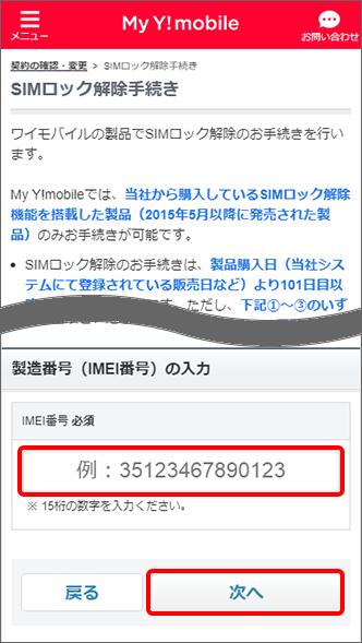 ワイモバイルIMEI番号の入力