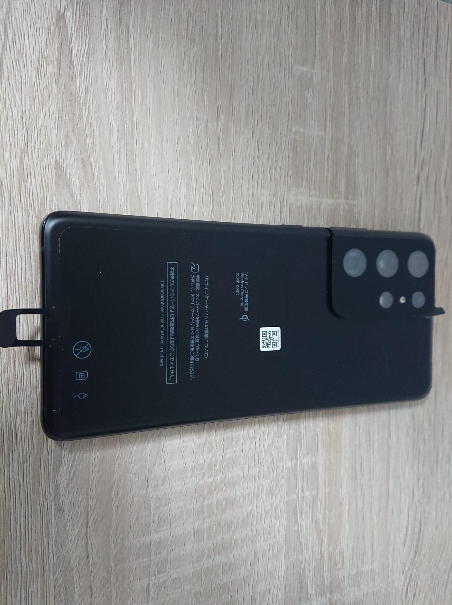 Galaxy S21 Ultraレビュー