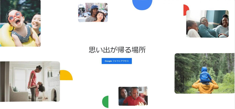 Googleフォトのトップイメージ