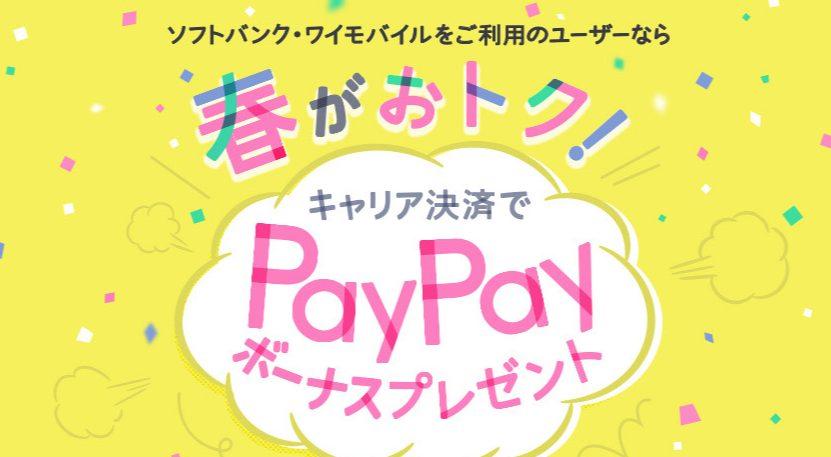 春のPayPayボーナスプレゼント・ワイモバイルキャンペーン