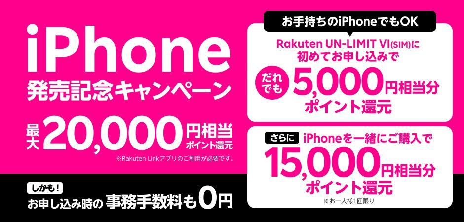 楽天モバイル iPhone発売キャンペーン