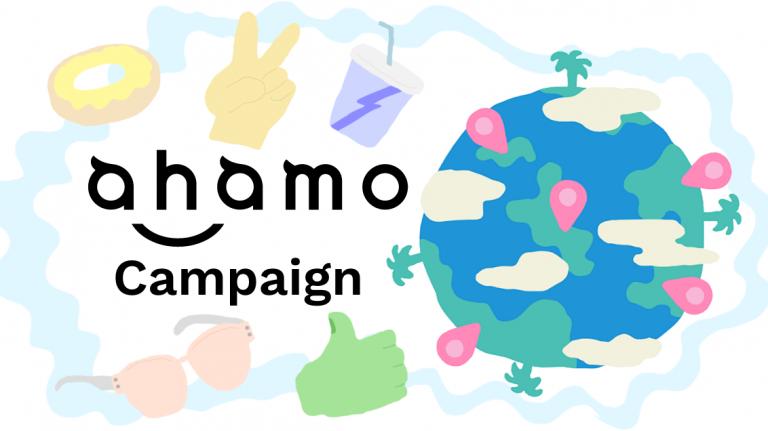 ahamoキャンペーン