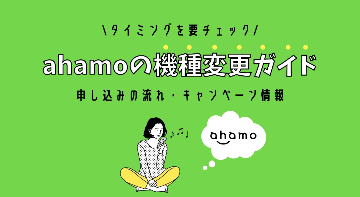 ahamoの機種変更ガイド