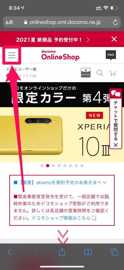 ahamoでドコモオンラインショップ01